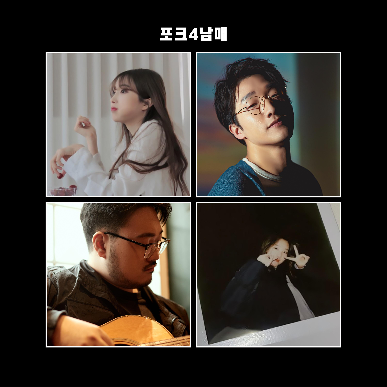 [재주소년소녀]포크4남매_앨범커버.jpg