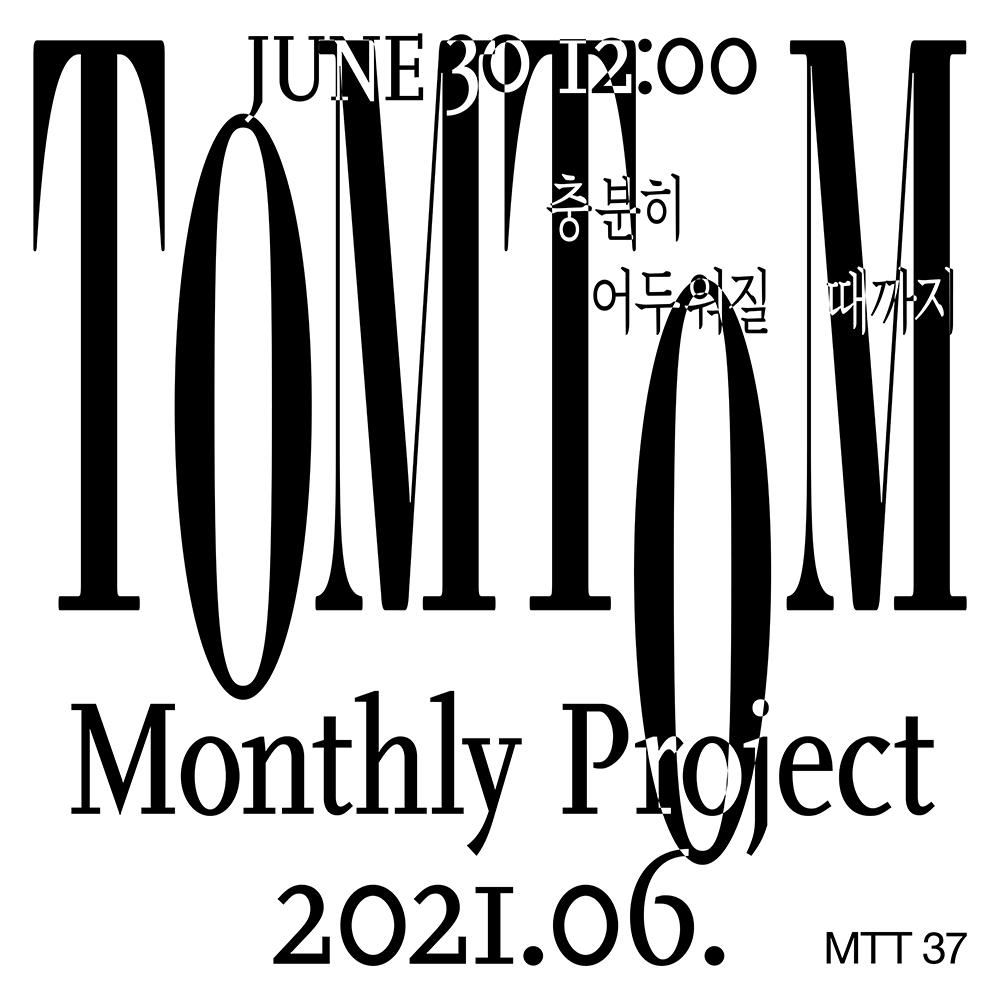 [별첨01]월간 톰톰 6월호.png